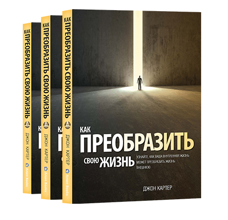 Transformed-Life-Book-Stack-Russian